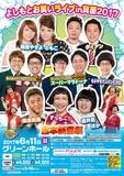 0611yoshimoto.jpg