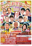 1.12yoshimoto.jpg