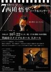 10..22西川悟平コンサート1.jpg
