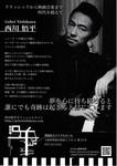 10.22西川悟平コンサート2.jpg