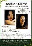 9.14村越知子&伸子コンサート.jpg