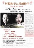 9.15duo-concert.jpg