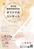 9.23箕面邦楽研究会.jpg