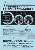 9.29ミュージックドリーム.jpg