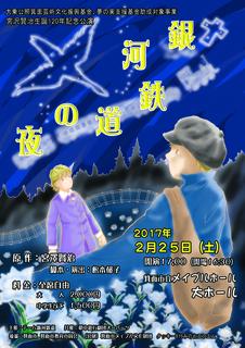 銀河鉄道の夜(表)jpg.jpg
