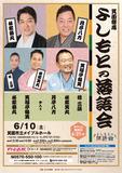 yosimotorakugo.jpg
