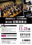 11.25池田高校OBOG吹奏楽団omote.jpg