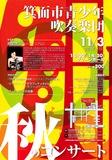 11.3秋コン.jpg
