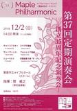 12.2箕面市民オーケストラ.jpg