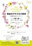 12.9箕面市少年少女合唱団omote.jpg