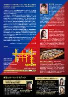 1709_fukukawa_A4_OL_ura.jpg