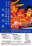 2.23-24aomoriminyo-syamisen.jpg