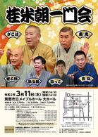 20200311桂米朝一門会.jpg