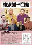 3.8beichoichimonkai.jpg