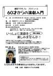 60才からの演劇入門omote.jpg