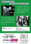 クリスマスキャロルura.jpg