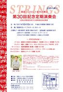箕面コンセルト室内合奏団30回.jpg