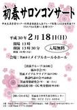 H29初春サロンコンサート.jpg